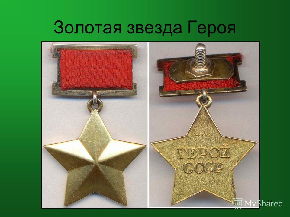 11 Золотая звезда Героя