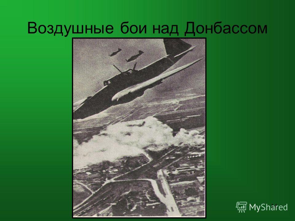 14 Воздушные бои над Донбассом