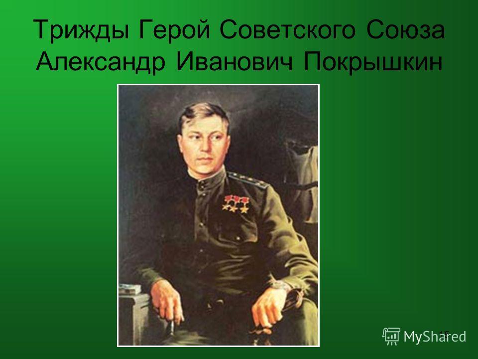 15 Трижды Герой Советского Союза Александр Иванович Покрышкин