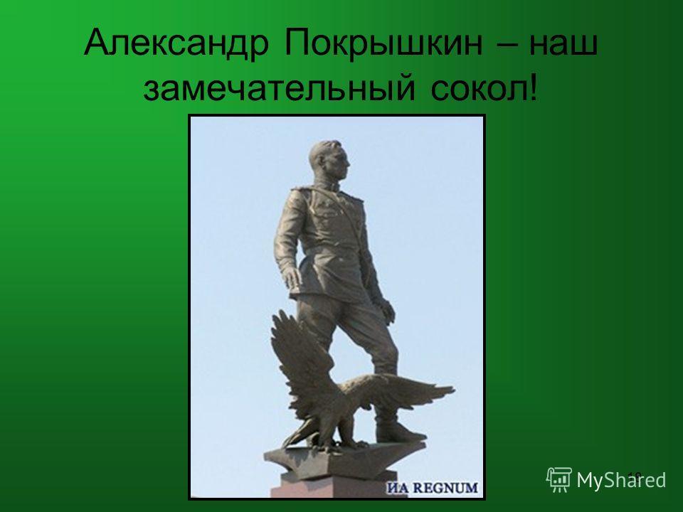 18 Александр Покрышкин – наш замечательный сокол!