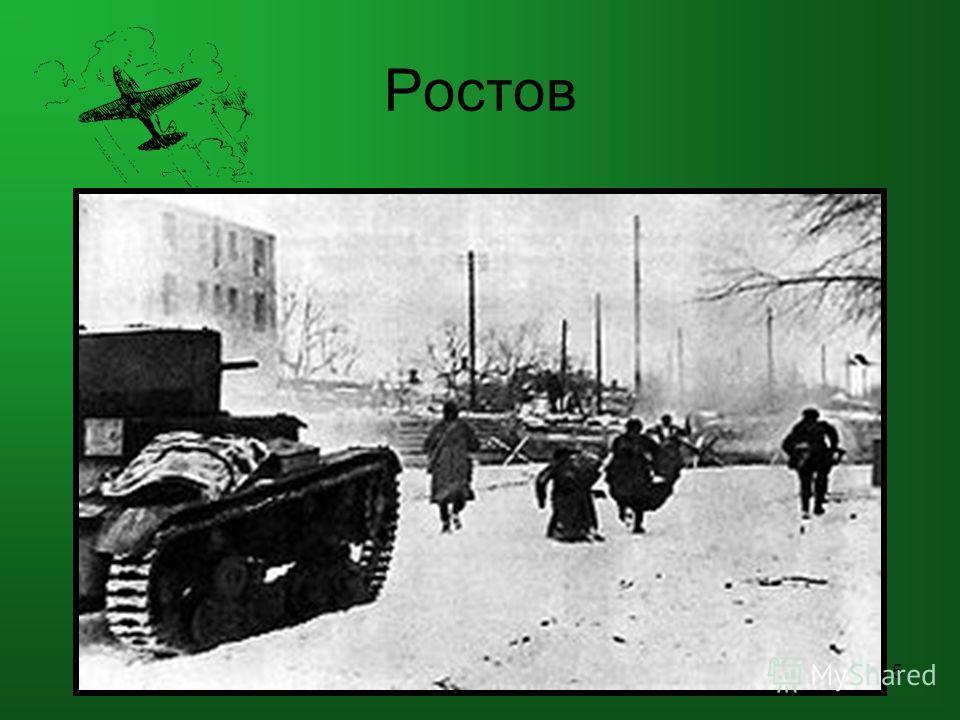 5 Ростов