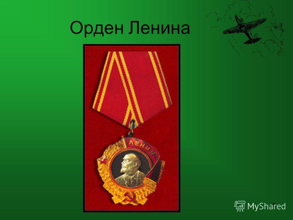 6 Орден Ленина