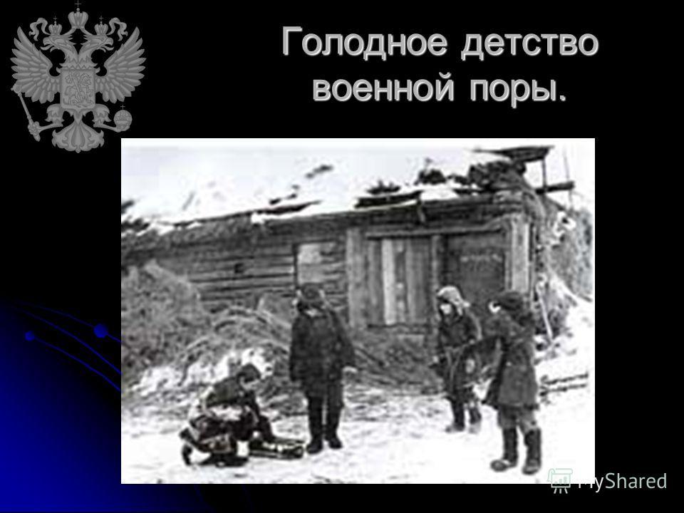 Голодное детство военной поры.