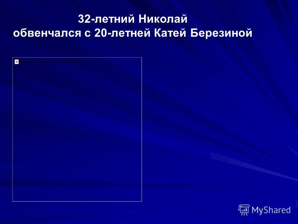 32-летний Николай обвенчался с 20-летней Катей Березиной