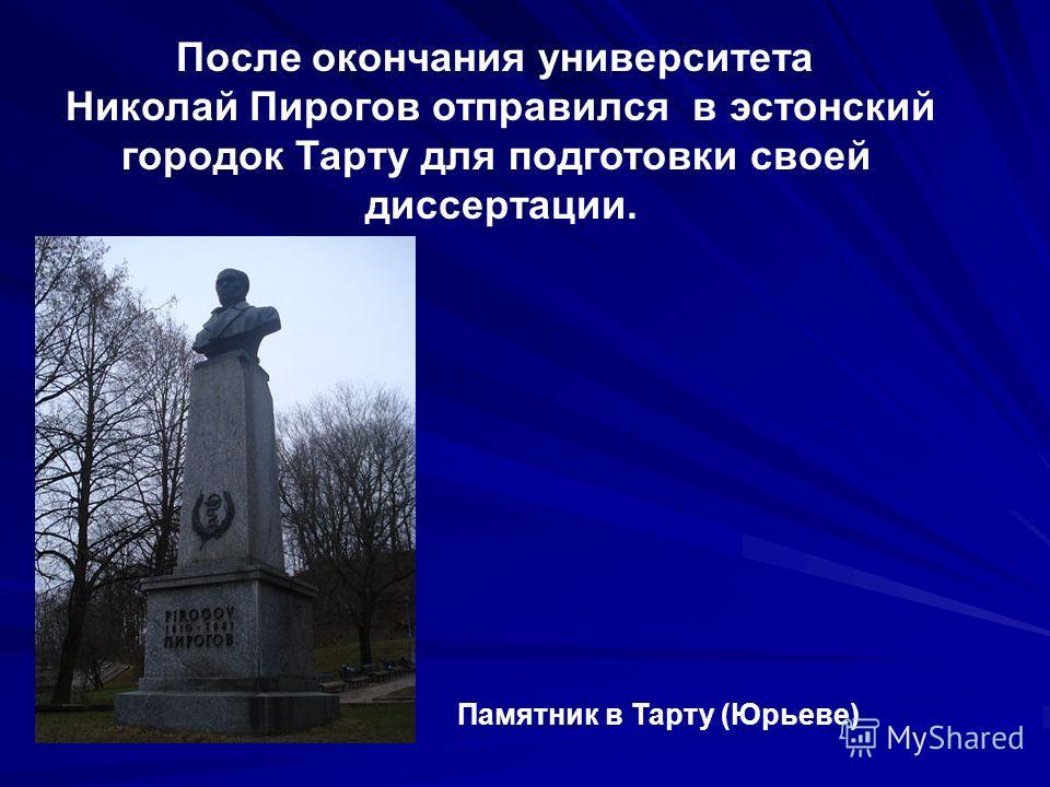 Памятник в Тарту (Юрьеве) После окончания университета Николай Пирогов отправился в эстонский городок Тарту для подготовки своей диссертации.