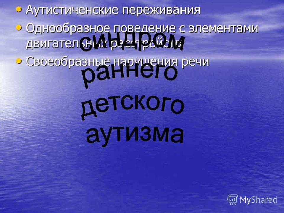 Обычно явная необщительность Обычно явная необщительность Стремление уйти от контакта Стремление уйти от контакта Жить в своём собственном мире Жить в своём собственном мире