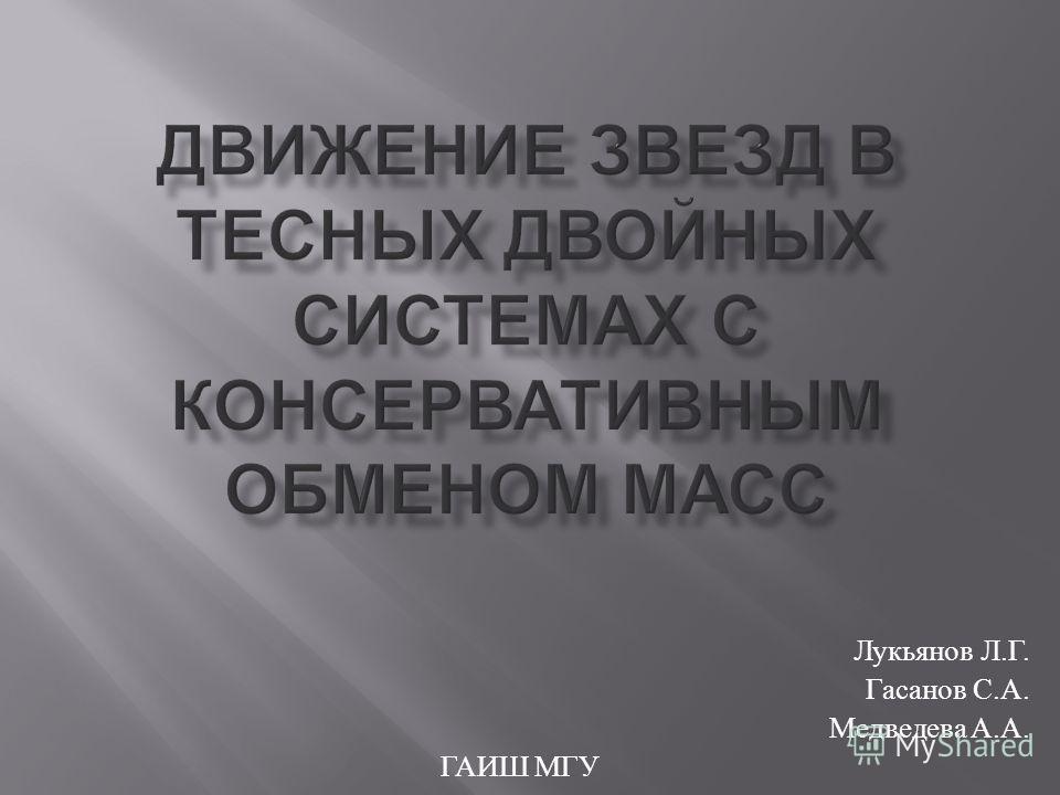 Лукьянов Л. Г. Гасанов С. А. Медведева А. А. ГАИШ МГУ