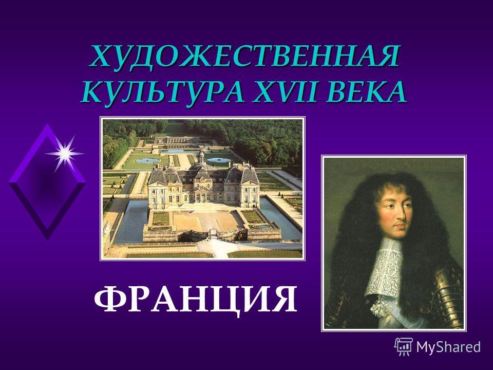 ХУДОЖЕСТВЕННАЯ КУЛЬТУРА XVII ВЕКА ФРАНЦИЯ