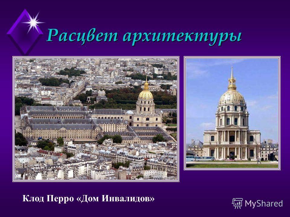 Расцвет архитектуры Клод Перро «Дом Инвалидов»