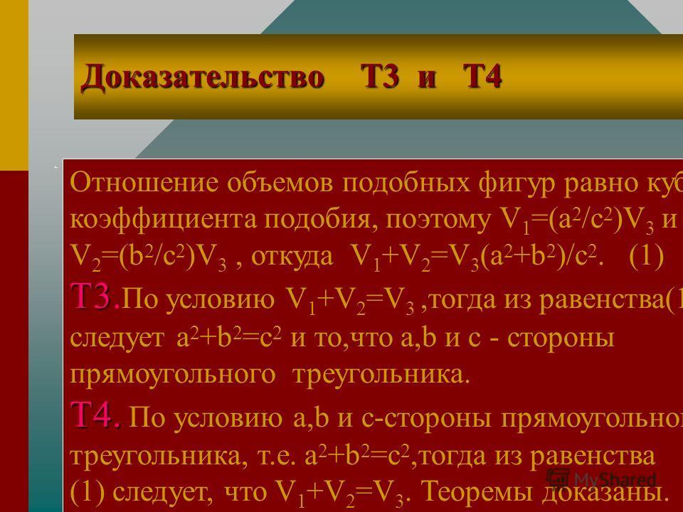 Теорема 3 и теорема 4 для трехмерного пространства Теорема 3 и теорема 4 для трехмерного пространства Т3. Если F 1 подобна F 3, где k= 3 V¯(a/c) 2, F 2 подобна F 3, где k= 3 V¯(b/c) 2, и V 1 +V 2 =V 3, то a,b и c- стороны прямоугольного треугольника.