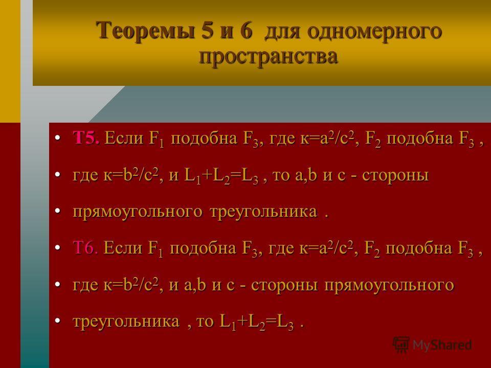 V 1 +V 2 =V 3 a 2 +b 2 =c 2 k 1 = 3 V - (a/c)2 k 2 = 3 V - (b/c)2 1 3 2 Иллюстрация к теоремам 3 и 4 Иллюстрация к теоремам 3 и 4
