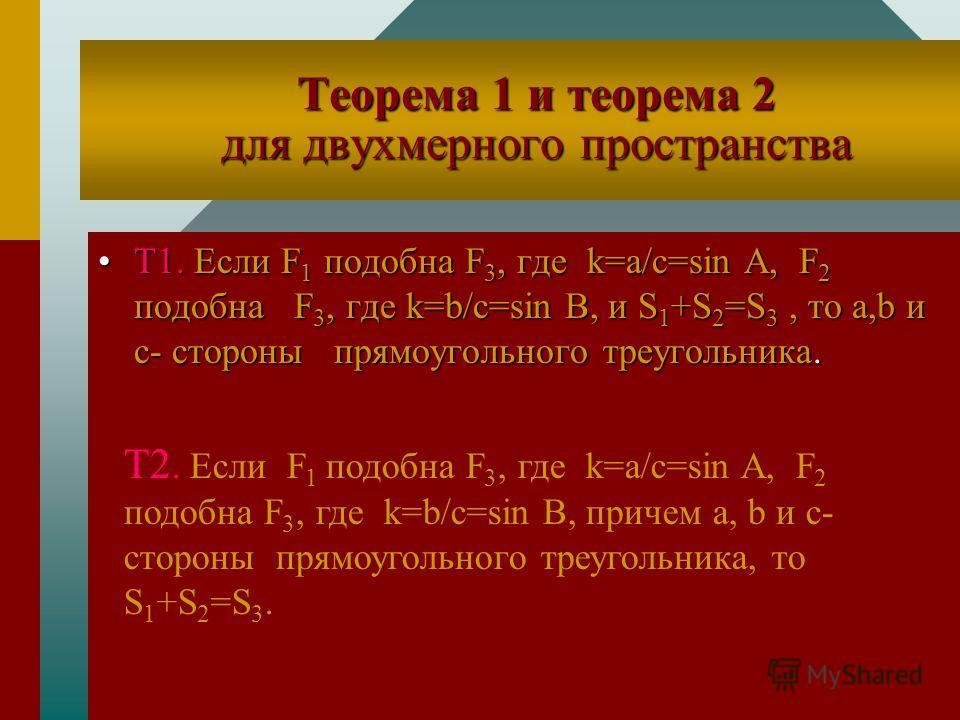 Теорема Пифагора и подобие фигур для n - мерного пространства Будем считать F 1 подобной F 2 в n - мерном пространстве с Будем считать F 1 подобной F 2 в n - мерном пространстве с коэффициентом подобия к, если есть величины W 1 и W 2коэффициентом под