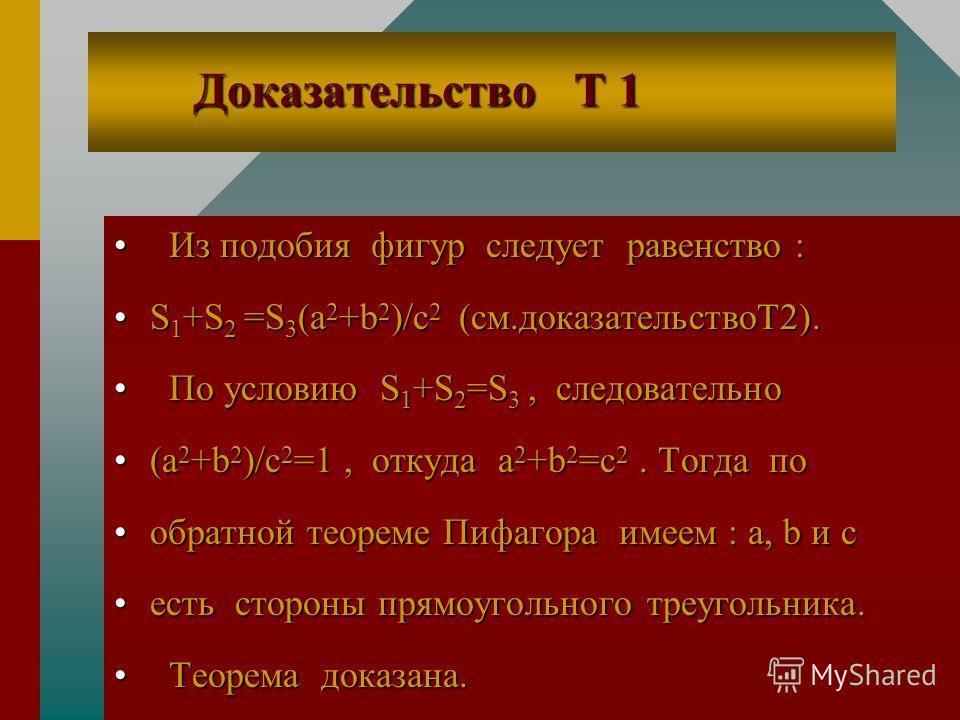 а b c F1F1 F2F2 F3F3 a 2 +b 2 =c 2 S 1 +S 2 =S 3 k 1 =a/c k 2 =b/c Иллюстрация к теоремам 1 и 2