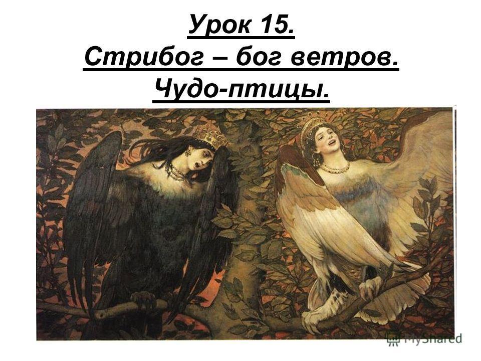 Урок 15. Стрибог – бог ветров. Чудо-птицы.