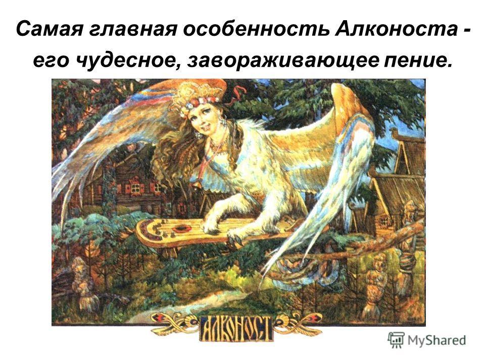 Самая главная особенность Алконоста - его чудесное, завораживающее пение.