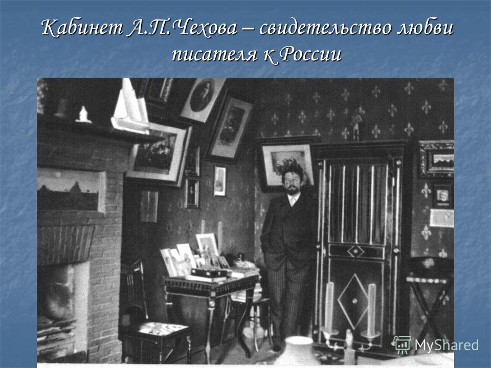 Кабинет А.П.Чехова – свидетельство любви писателя к России