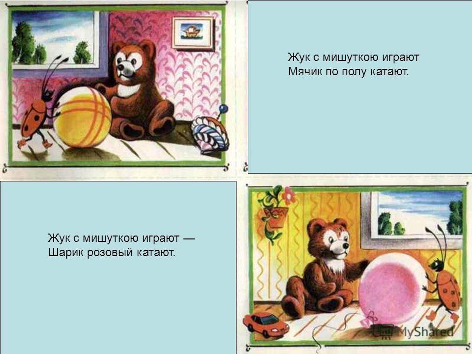 Жук с мишуткою играют Мячик по полу катают. Жук с мишуткою играют Шарик розовый катают.