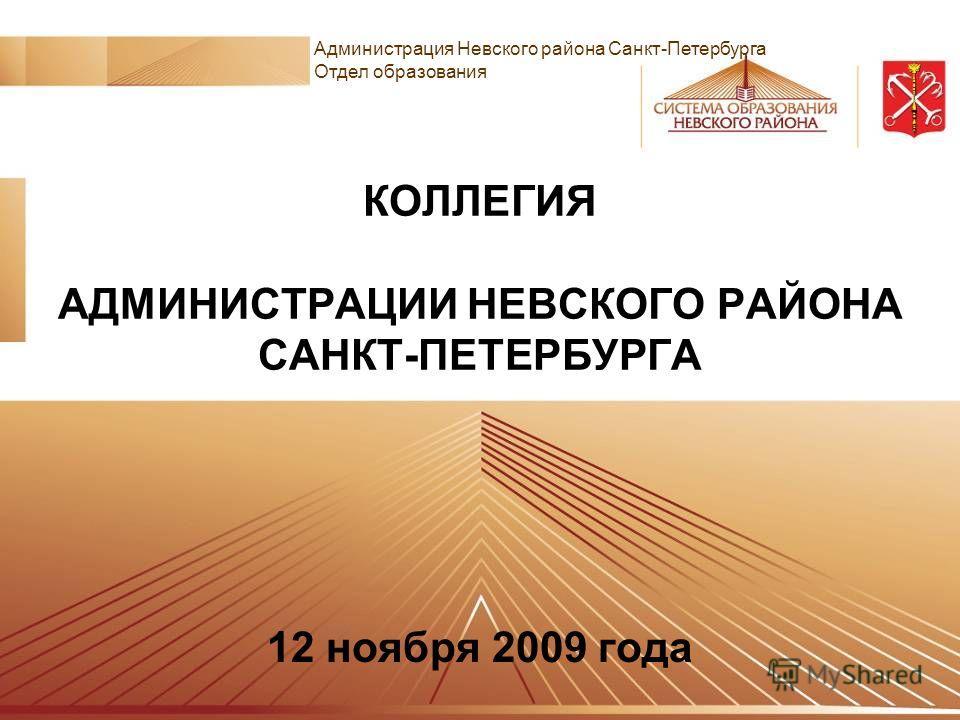 КОЛЛЕГИЯ АДМИНИСТРАЦИИ НЕВСКОГО РАЙОНА САНКТ-ПЕТЕРБУРГА 12 ноября 2009 года Администрация Невского района Санкт-Петербурга Отдел образования