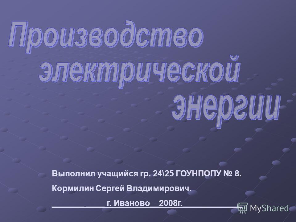 Выполнил учащийся гр. 24\25 ГОУНПОПУ 8. Кормилин Сергей Владимирович. _______ ____ г. Иваново__2008г._____________