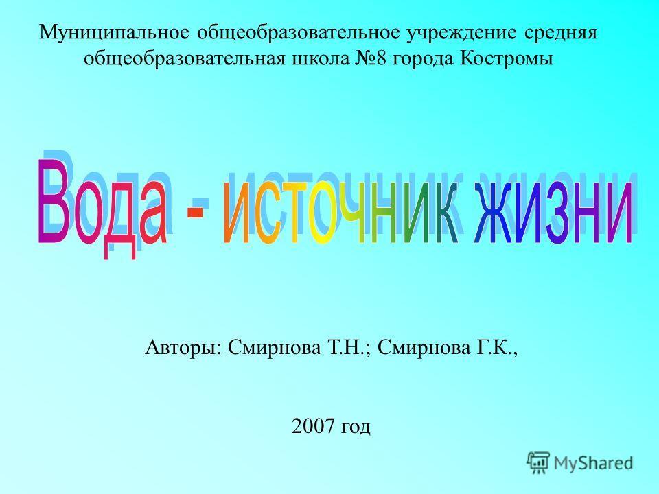 Муниципальное общеобразовательное учреждение средняя общеобразовательная школа 8 города Костромы Авторы: Смирнова Т.Н.; Смирнова Г.К., 2007 год