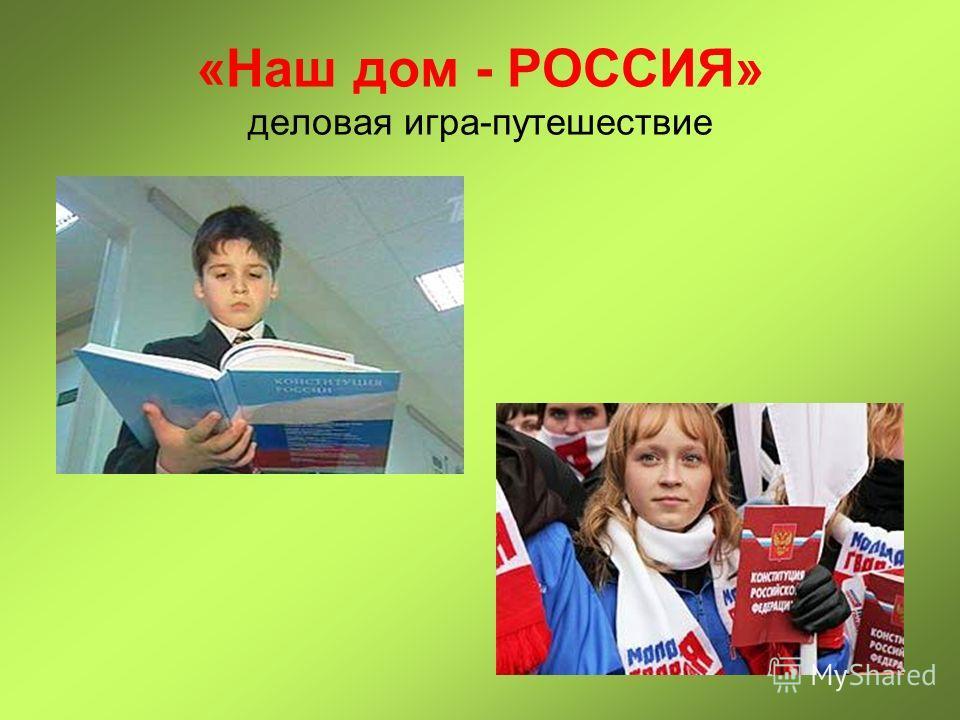 «Наш дом - РОССИЯ» деловая игра-путешествие
