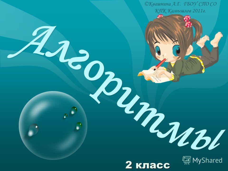 2 класс ©Квашнина А.Г. ГБОУ СПО СО КПК Камышлов 2011г.