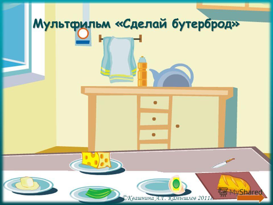 Мультфильм «Сделай бутерброд» ©Квашнина А.Г. Камышлов 2011г.