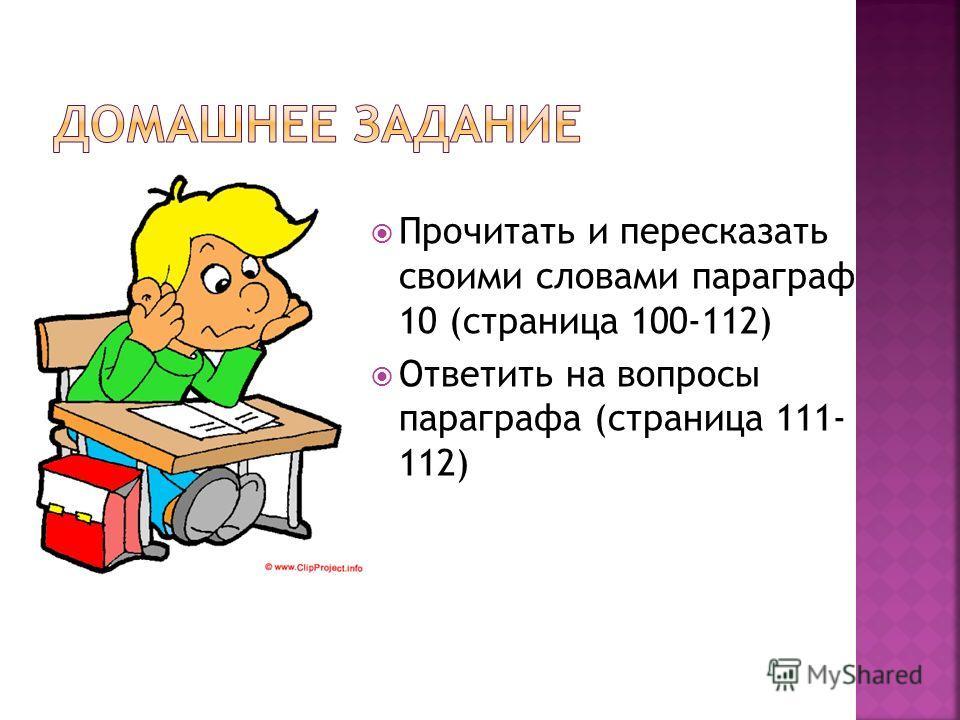 Прочитать и пересказать своими словами параграф 10 (страница 100-112) Ответить на вопросы параграфа (страница 111- 112)