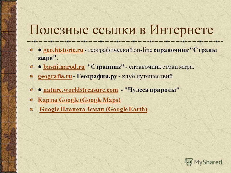 Полезные ссылки в Интернете geo.historic.ru - географический on-line справочник