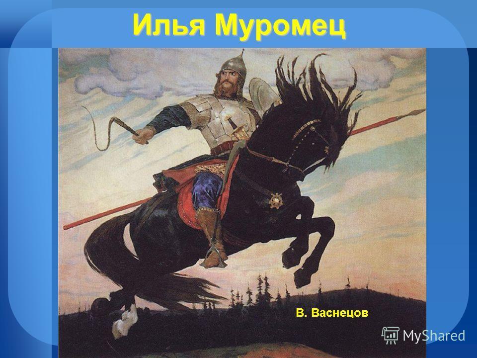 Илья Муромец В. Васнецов