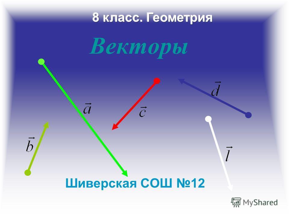 Векторы Шиверская СОШ 12