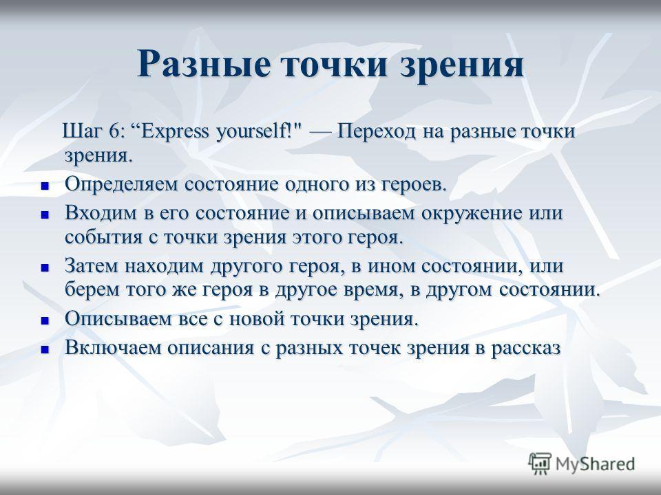 Разные точки зрения Шаг 6: Express yourself!
