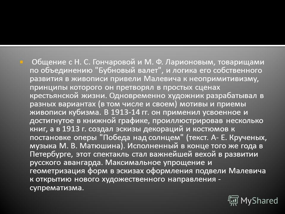 Общение с Н. С. Гончаровой и М. Ф. Ларионовым, товарищами по объединению