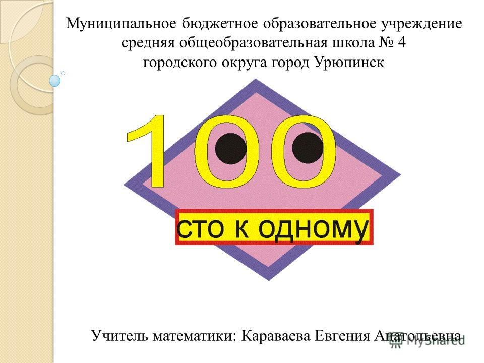 Муниципальное бюджетное образовательное учреждение средняя общеобразовательная школа 4 городского округа город Урюпинск Учитель математики: Караваева Евгения Анатольевна