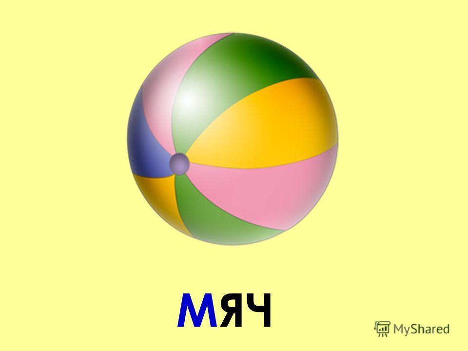 Вот она – буква М!