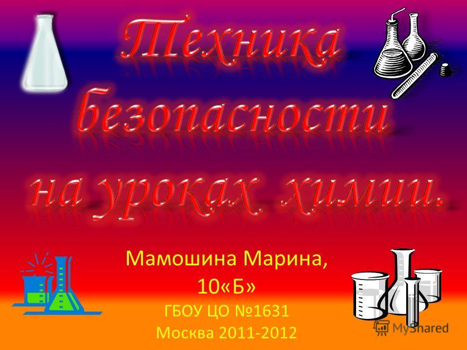 Мамошина Марина, 10«Б» ГБОУ ЦО 1631 Москва 2011-2012