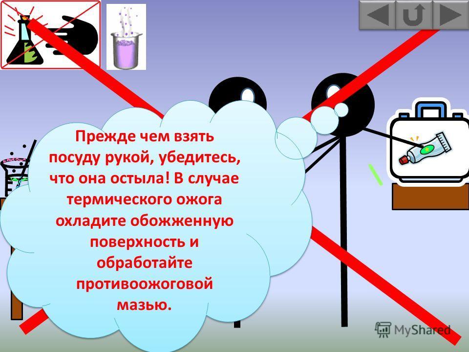 Прежде чем взять посуду рукой, убедитесь, что она остыла! В случае термического ожога охладите обожженную поверхность и обработайте противоожоговой мазью.
