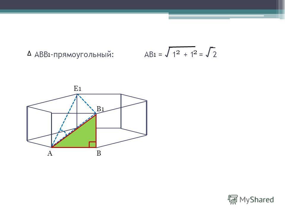 АВВ –прямоугольный: АВ = 1 + 1 = 2 11 22 А В1 В Е1