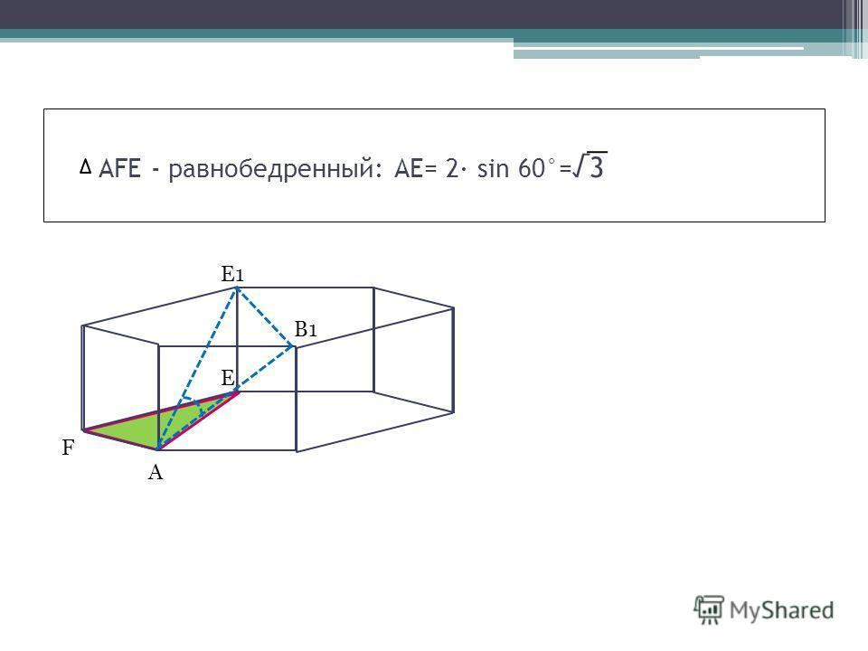 AFE - равнобедренный: АЕ= 2· sin 60°= 3 F A E E1E1 В1