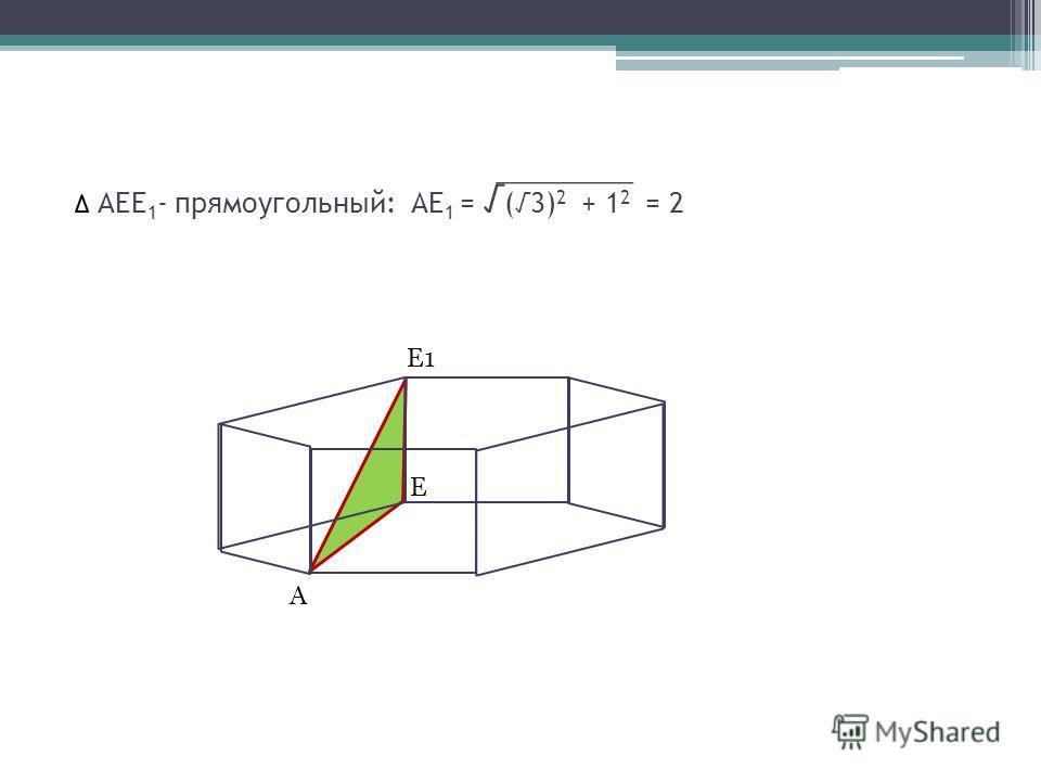 AEE 1 - прямоугольный: АЕ 1 = (3) 2 + 1 2 = 2 E1 A E