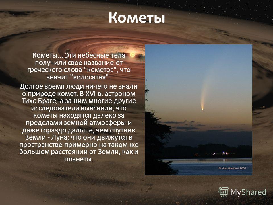 Кометы Кометы... Эти небесные тела получили свое название от греческого слова