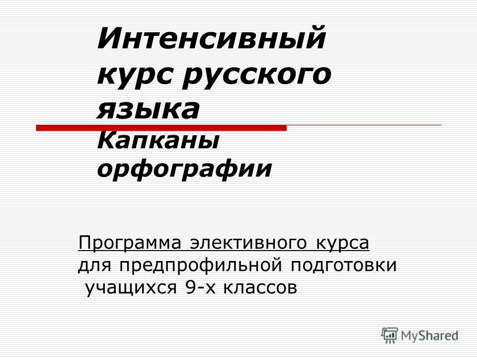 Интенсивный курс русского языка Капканы орфографии Программа элективного курса для предпрофильной подготовки учащихся 9-х классов