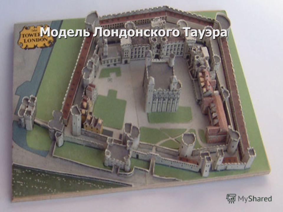 Модель Лондонского Тауэра