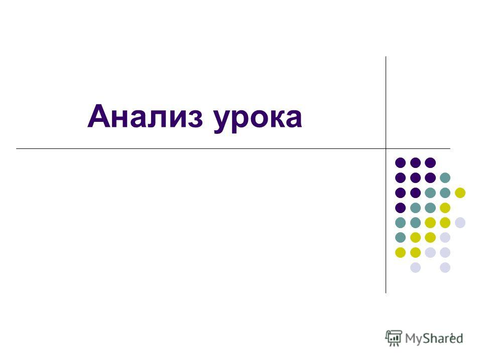 1 Анализ урока