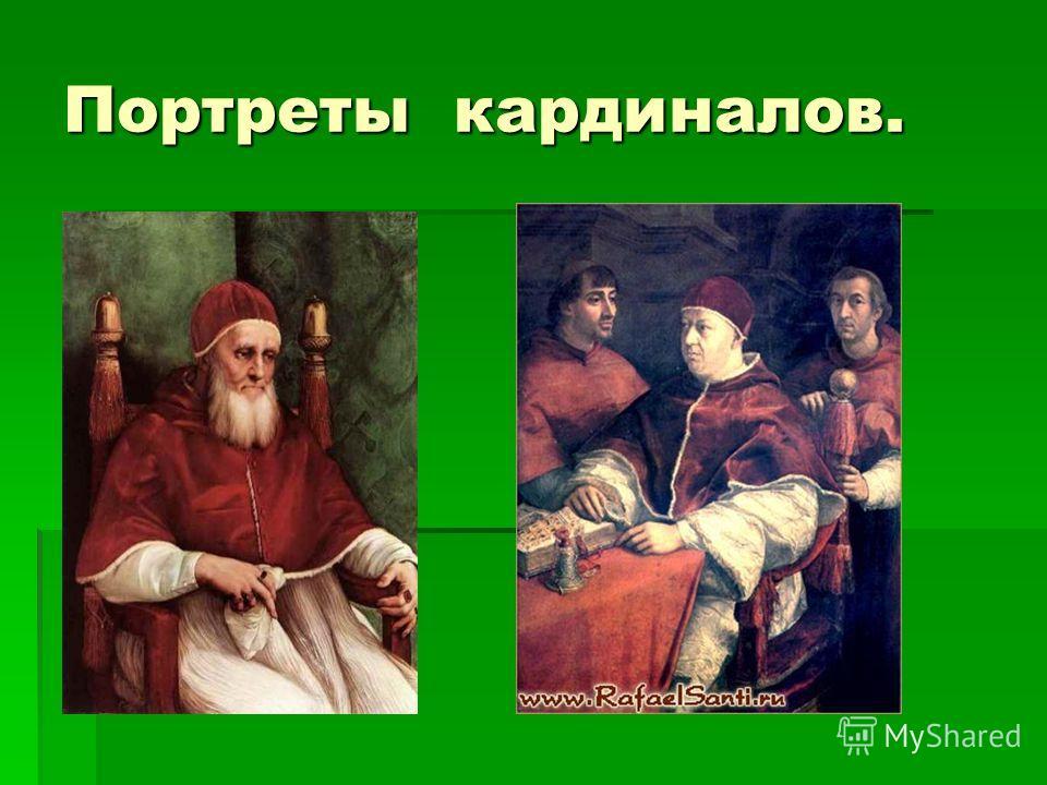 Портреты кардиналов.