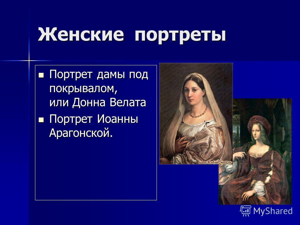 Женские портреты Портрет дамы под покрывалом, или Донна Велата Портрет дамы под покрывалом, или Донна Велата Портрет Иоанны Арагонской. Портрет Иоанны Арагонской.