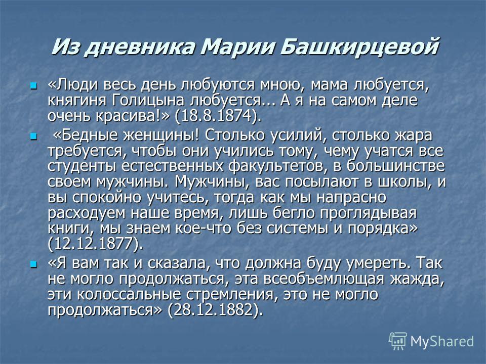 Из дневника Марии Башкирцевой «Люди весь день любуются мною, мама любуется, княгиня Голицына любуется... А я на самом деле очень красива!» (18.8.1874). «Люди весь день любуются мною, мама любуется, княгиня Голицына любуется... А я на самом деле очень
