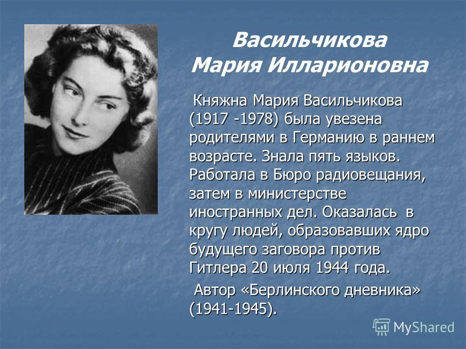 Княжна Мария Васильчикова (1917 -1978) была увезена родителями в Германию в раннем возрасте. Знала пять языков. Работала в Бюро радиовещания, затем в министерстве иностранных дел. Оказалась в кругу людей, образовавших ядро будущего заговора против Ги