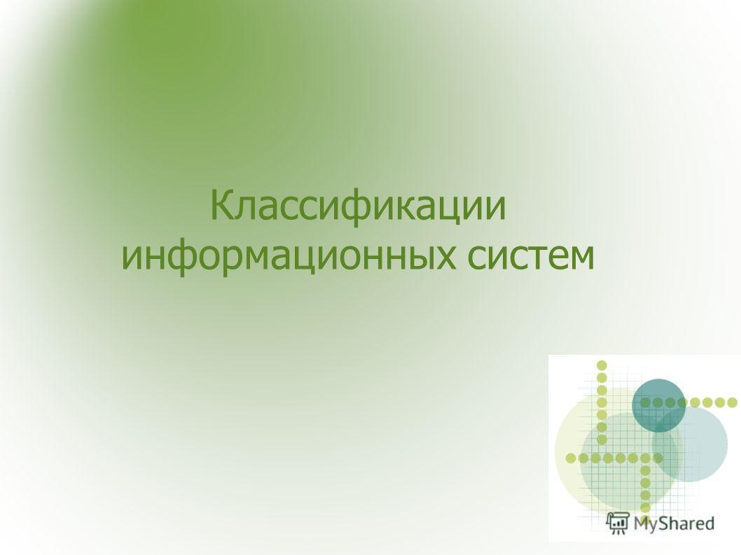 Классификации информационных систем