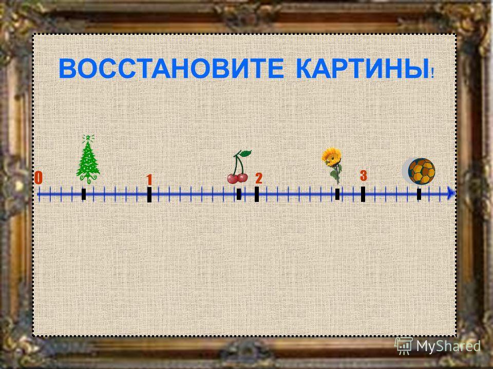0 1 ВОССТАНОВИТЕ КАРТИНЫ ! 2 3